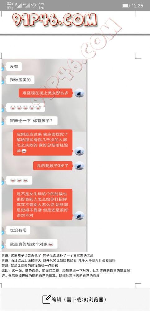 Screenshot_20200522_002559_com.tencent.mm.jpg