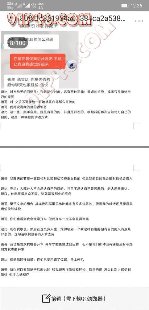 Screenshot_20200522_002616_com.tencent.mm.jpg