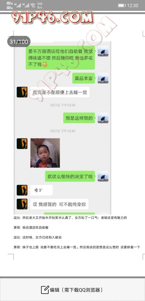 Screenshot_20200522_003047_com.tencent.mm.jpg