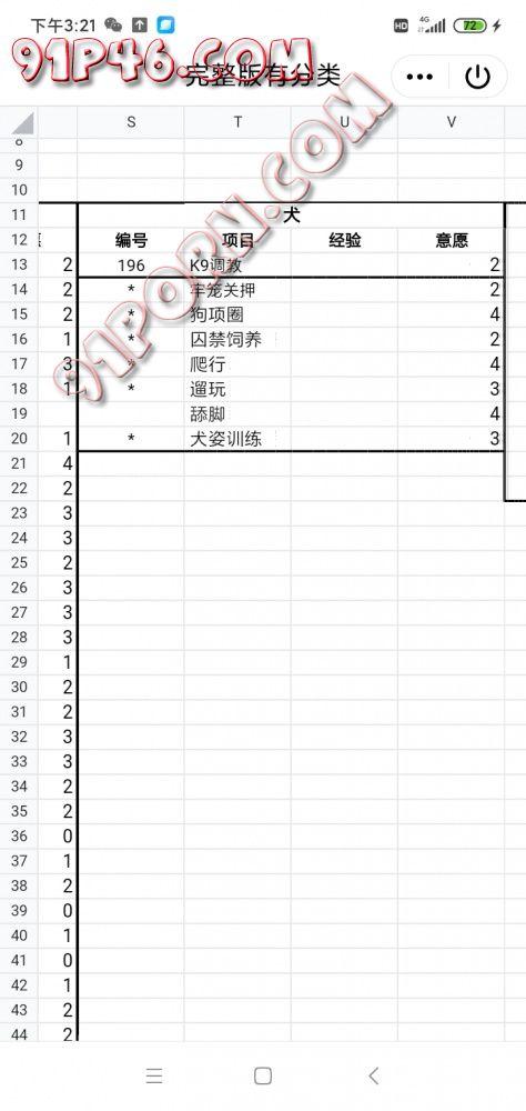 Screenshot_2020-09-22-15-21-54-604_com.tencent.mobileqq.jpg